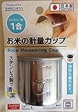 Japanese Rice Measuring Cup(180cc = 1 Gou Cup) Stainless Steel by Pirikachan Japan