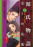 源氏物語 美しの花乱〈2〉(改修版)
