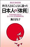 欧米人とはこんなに違った 日本人の「体質」 科学的事実が教える正しいがん・生活習慣病予防 (ブルーバックス)