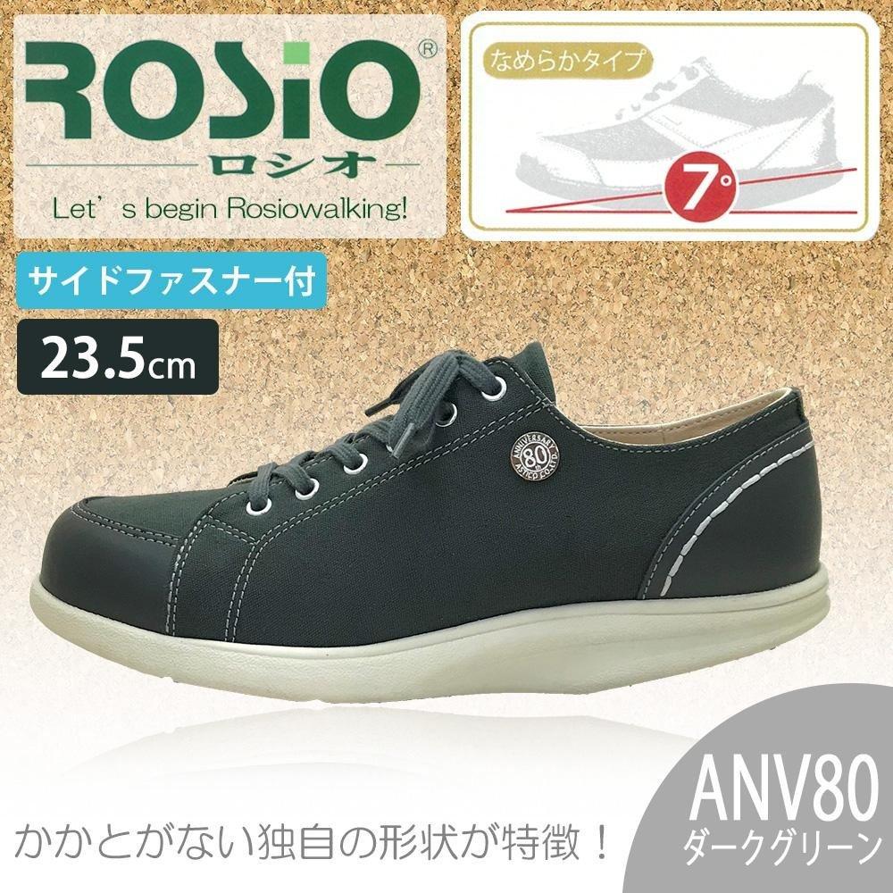 ROSIO ロシオ かかとのない健康シューズ ANV80 7度 キャンバス ダークグリーン 23.5cm   B07Q152V7J