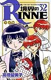 境界のRINNE 32 (少年サンデーコミックス)