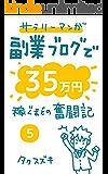 サラリーマンが副業ブログで35万円稼ぐまでの奮闘記【5巻】: ブログのアクセスアップの方法、稼ぎ方を勉強しよう