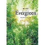 総合英語Evergreen