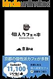 個人カフェの本 京都編