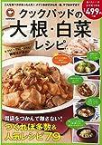 クックパッドの大根・白菜レシピ (TJMOOK)