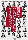 世界でいちばん悲しいオーディション [DVD]