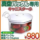 真空パックん専用 別売りキャニスター (小1個)