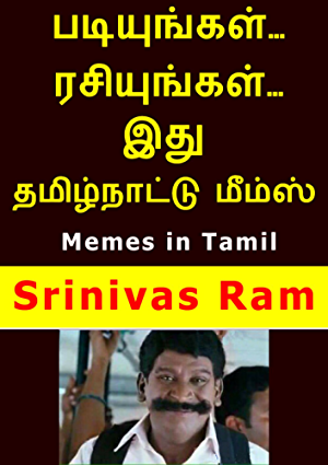 ??????????� ??????????� ??? ??????????? ??????: Jokes - Tamil Memes (Tamil Edition)