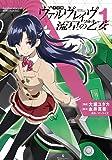 革命機ヴァルヴレイヴ 流星の乙女 (1) (電撃コミックスNEXT)
