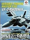 ヴァリアブルファイター・マスターファイル VF-0フェニックス 始まりの不死鳥 (マスターファイルシリーズ)