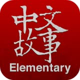 Chinese Stories - Elementary(Kindle Tablet Edition)