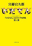 NHK大河ドラマ「いだてん」完全シナリオ集 第1部 (文春e-book)
