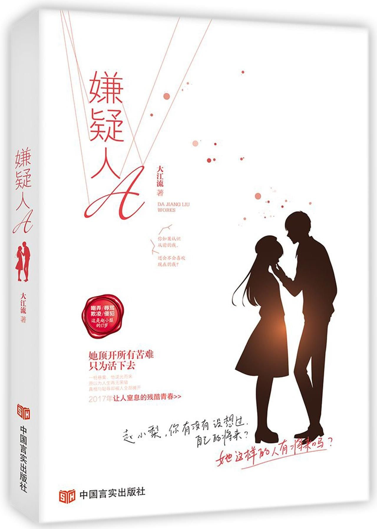 The Suspect A (Chinese Edition) ebook