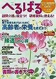 へるぱる2019-5・6月 サービス提供責任者・ホームヘルパーのための本! (別冊家庭画報)