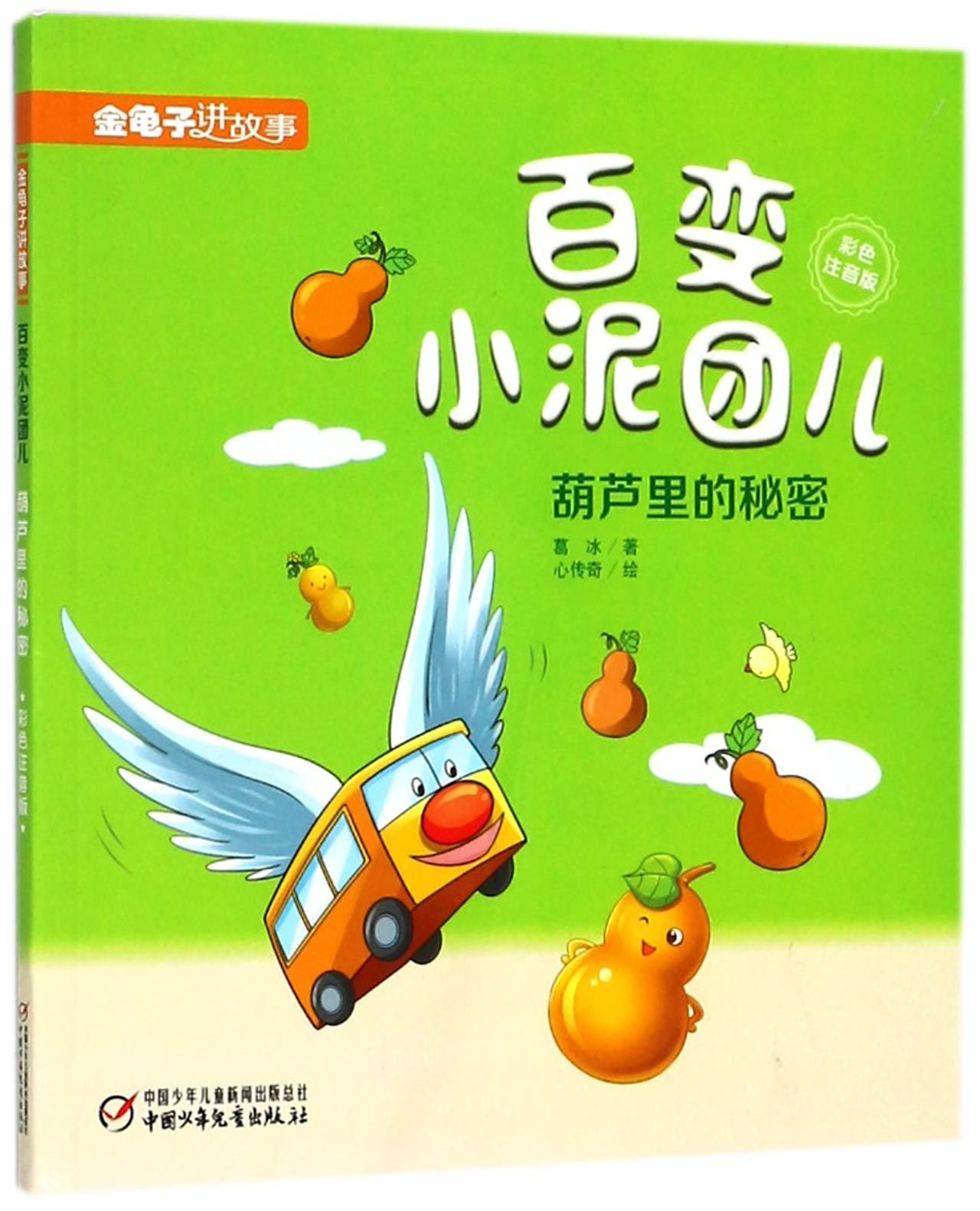Download Changeable Mud Pie (Secret in Gourd)(with Pinyin and Full Color)/ Cockchafer Tells Stories (Chinese Edition) ebook