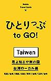 ひとりっぷ to GO! 君よ知るや南の国 台湾ローカル編 (集英社女性誌eBOOKS)