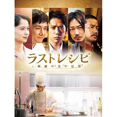 ラストレシピ〜麒麟の舌の記憶〜 監督:滝田洋二郎