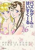 パズルゲーム☆はいすくーる 第16巻 (白泉社文庫 の 1-26)
