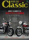RIDERS CLUB Classic (ライダースクラブクラシック) Vol.3 (エイムック 3244)