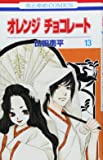 オレンジ チョコレート 13 (花とゆめCOMICS)