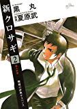 新クロサギ(2) (ビッグコミックス)