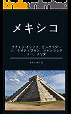 メキシコに行ってみた: チチェン・イッツァ ククルカンの降臨、ピンクラグーン、テオティワカン、メキシコシティー、メリダ