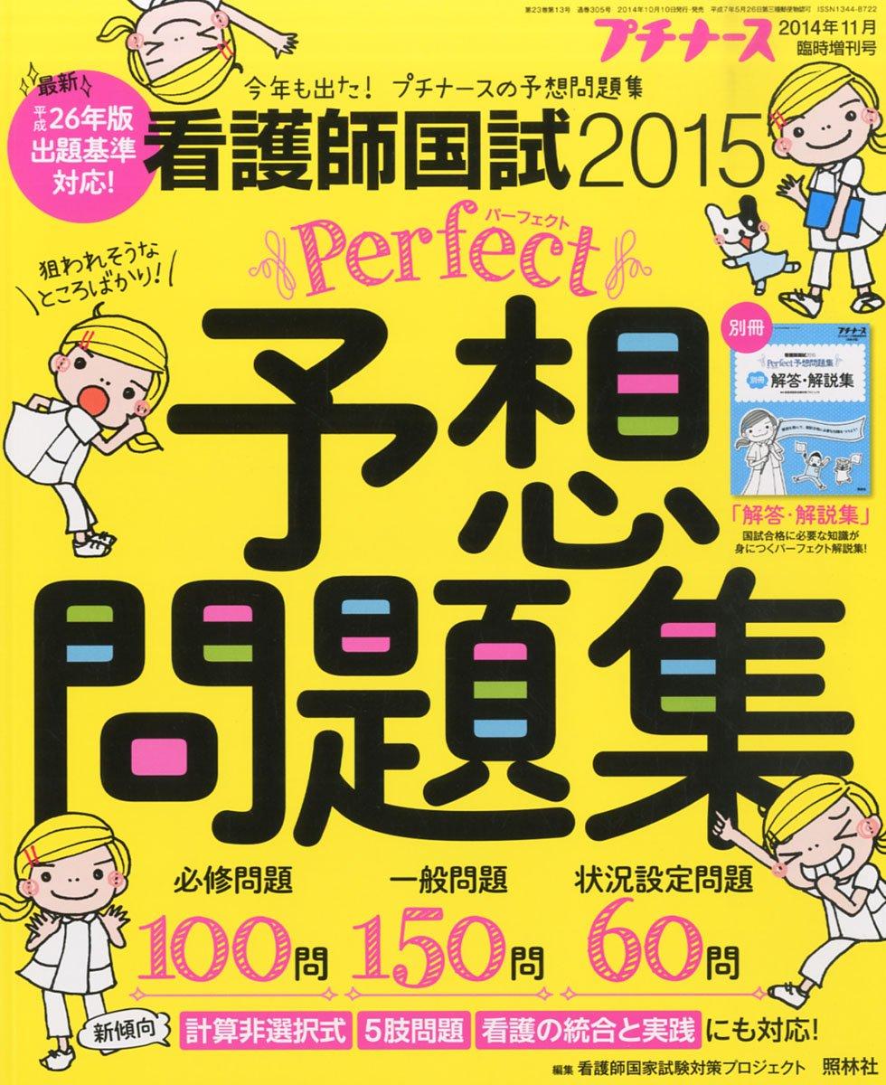 プチナース 2014年11月 臨時増刊号│Fujisan.co.jp