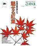 魅せる紅葉 (生きもの好きの自然ガイド このは No.5)