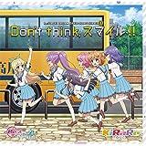 TVアニメ「Re:ステージ!ドリームデイズ♪」SONG SERIES[1] Don't think,スマイル!!