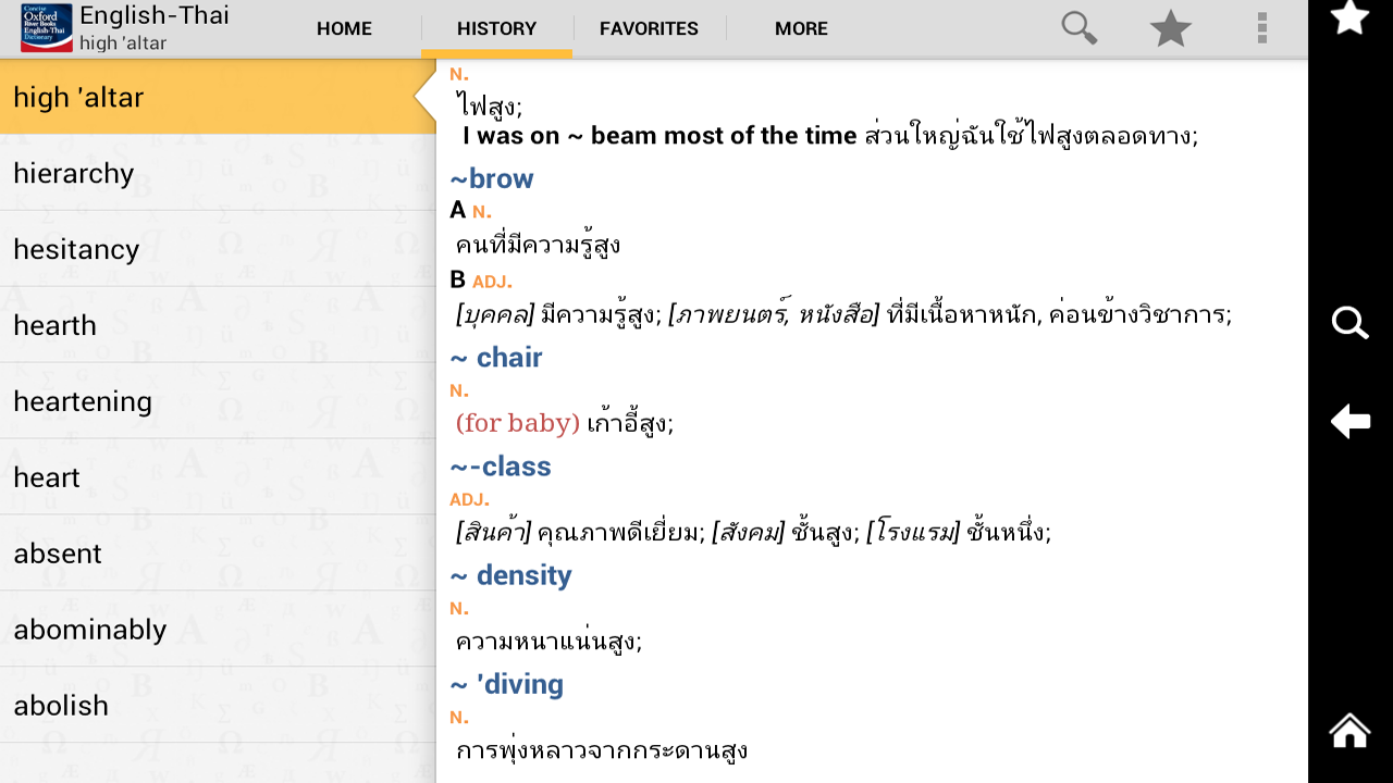oxford dictionary english to thai