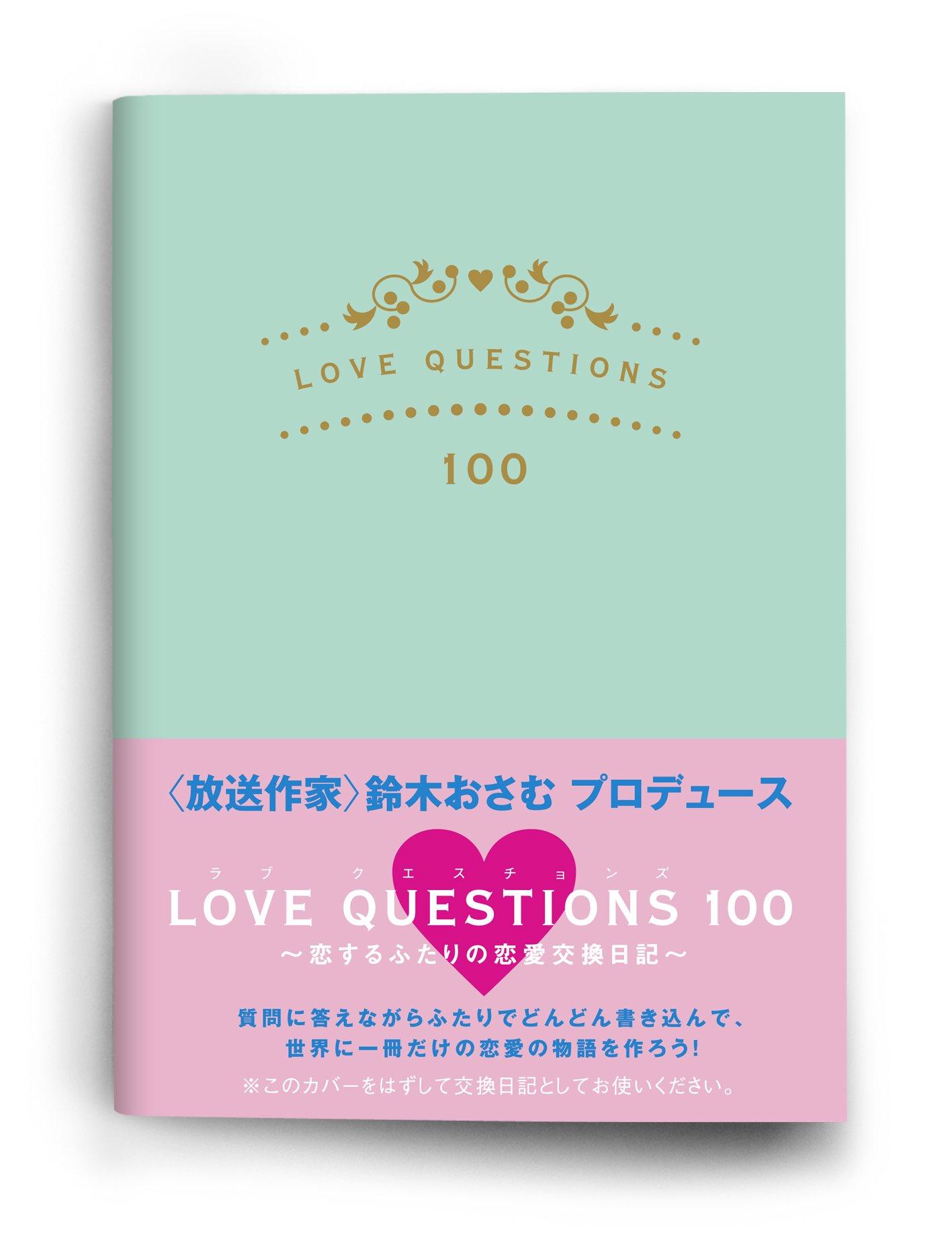 恋愛 100 の 質問