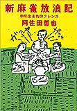 新麻雀放浪記申年生まれのフレンズ (文春文庫 (323‐1))
