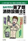 わかりやすい! 第7類消防設備士試験 (国家・資格シリーズ 185)