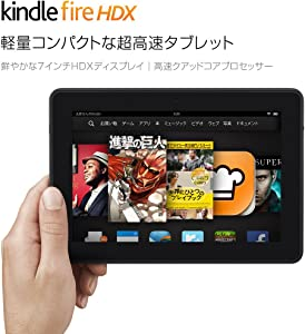 Kindle Fire HDX 7 64GB タブレット(第3世代)