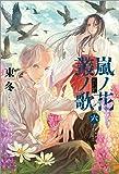 嵐ノ花 叢ノ歌 6 (リュウコミックス)