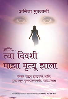 Pdf you will marathi die when in cry who