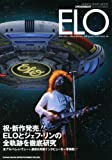 CROSSBEAT Special Edition ELO (シンコー・ミュージックMOOK)