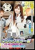 麻倉憂×マジックミラー号 [DVD]