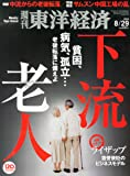 週刊東洋経済 2015年 8/29号