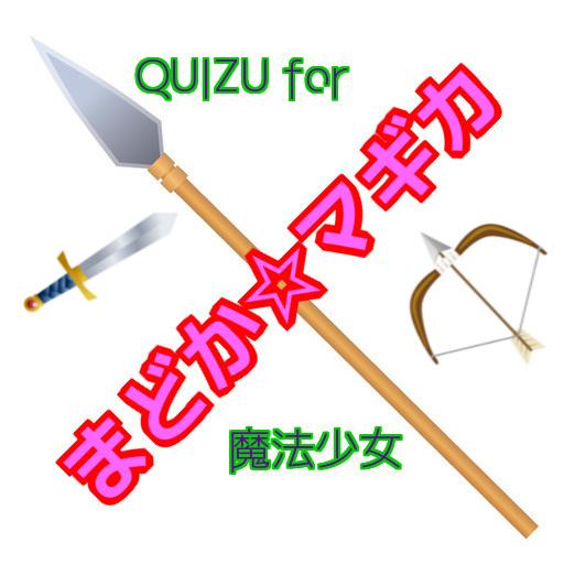 クイズ for 魔法少女まどかマギカ 人気アニメ検定 無料 71kMwjFIbXL
