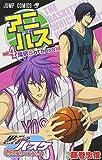 アニバス vol.4 陽泉&others編 黒子のバスケ TVアニメキャラクターズブック (ジャンプコミックス)