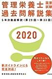 2020管理栄養士国家試験過去問解説集: <第29回~第33回>5年分徹底解説