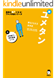 [音声DL付]夢をかなえる英単語 新ユメタン0 中学修了~高校基礎レベル ユメタン・シリーズ