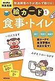 PriPri発達支援 絵カード1食事・トイレ PriPri発達支援キット ([レジャー])