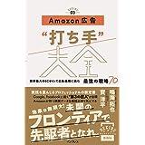 """Amazon広告""""打ち手""""大全 世界最大のECサイトで広告運用に挑む 最強の戦略70 (できるMarketing Bible)"""