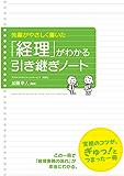 「経理」がわかる引き継ぎノート (中経出版)