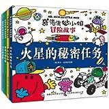 奇先生妙小姐冒险故事(套装共4册)