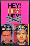 HEY!HEY!HEY!―MUSIC CHAMPよ永遠に