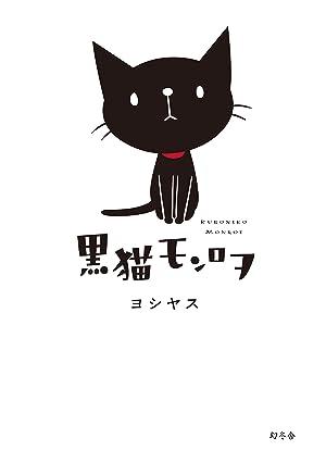 黒猫モンロヲ 黒猫モンロー DVD