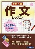 中学入試作文レッスン 2019年春受験用 (中学入試総合)